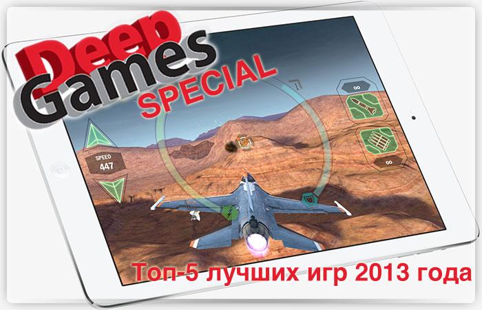 Deepgames special лучшие игры 2013 года