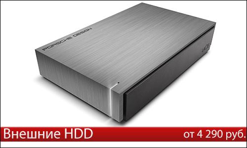 Внешние HDD