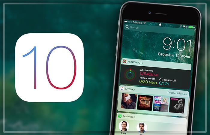 Apple объявила обофициальном запуске iOS 10