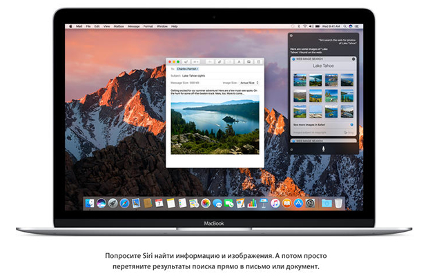 Компания Apple выпустила заключительную версию macOS Sierra
