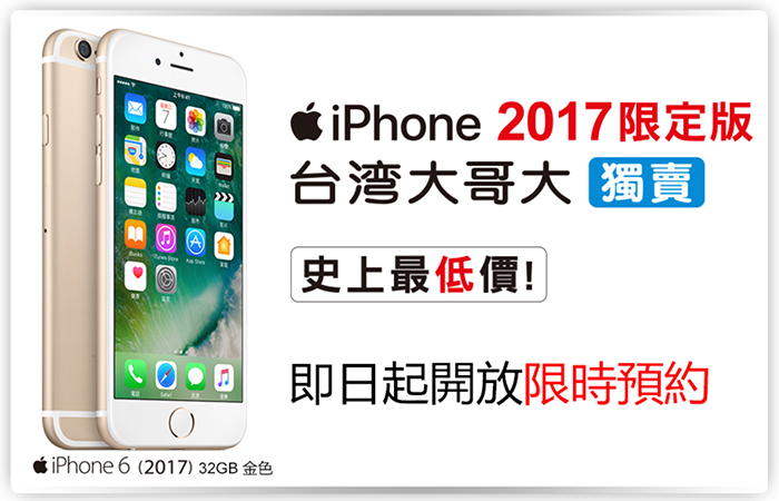 IPhone 6 возвратят в реализацию в«Поднебесной»