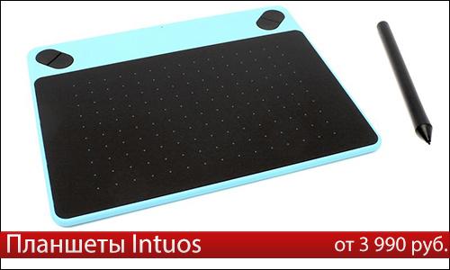 Планшеты Intuos