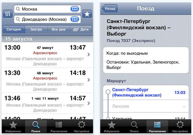 приложение электрички скачать бесплатно на айфон - фото 7