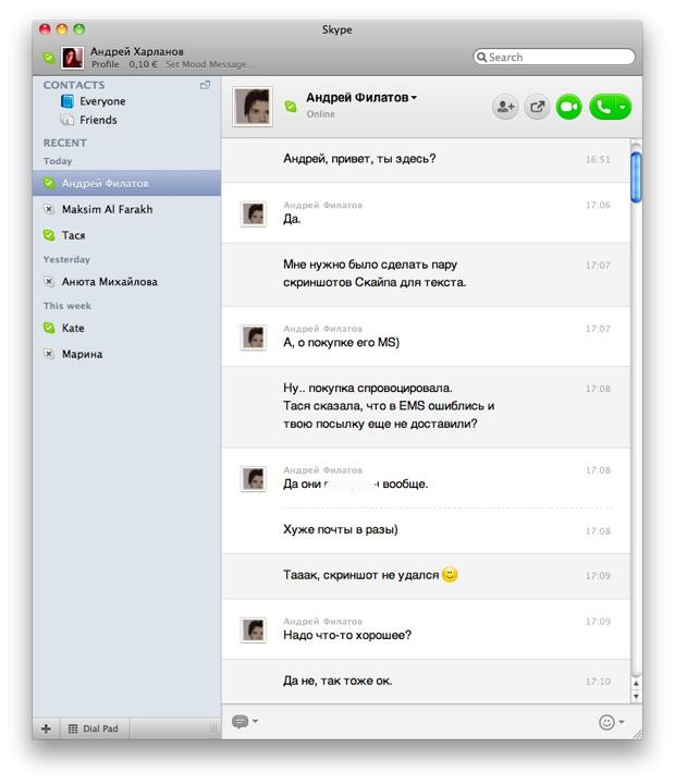 Скриншот как сделать для скайпа